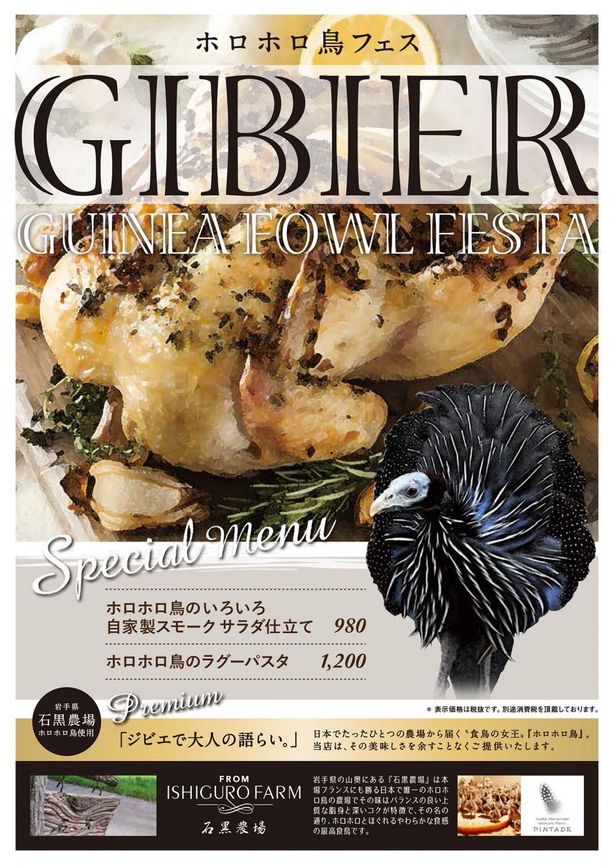 1611_洋食G【ACORN 新宿】ホロホロ鳥フェス_A4