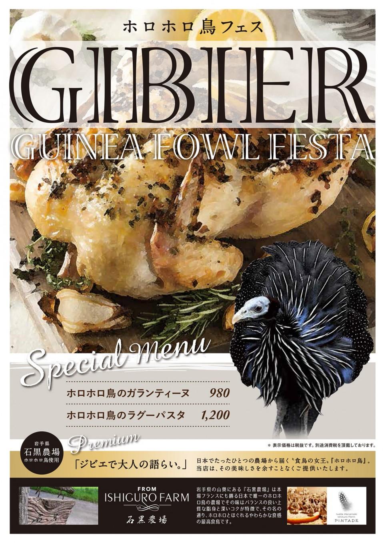 1611_洋食G【ACORN GR】ホロホロ鳥フェス_A4