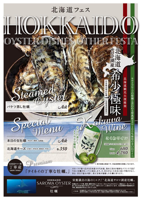 1611_洋食G【ACORN GR】北海道フェス_A4
