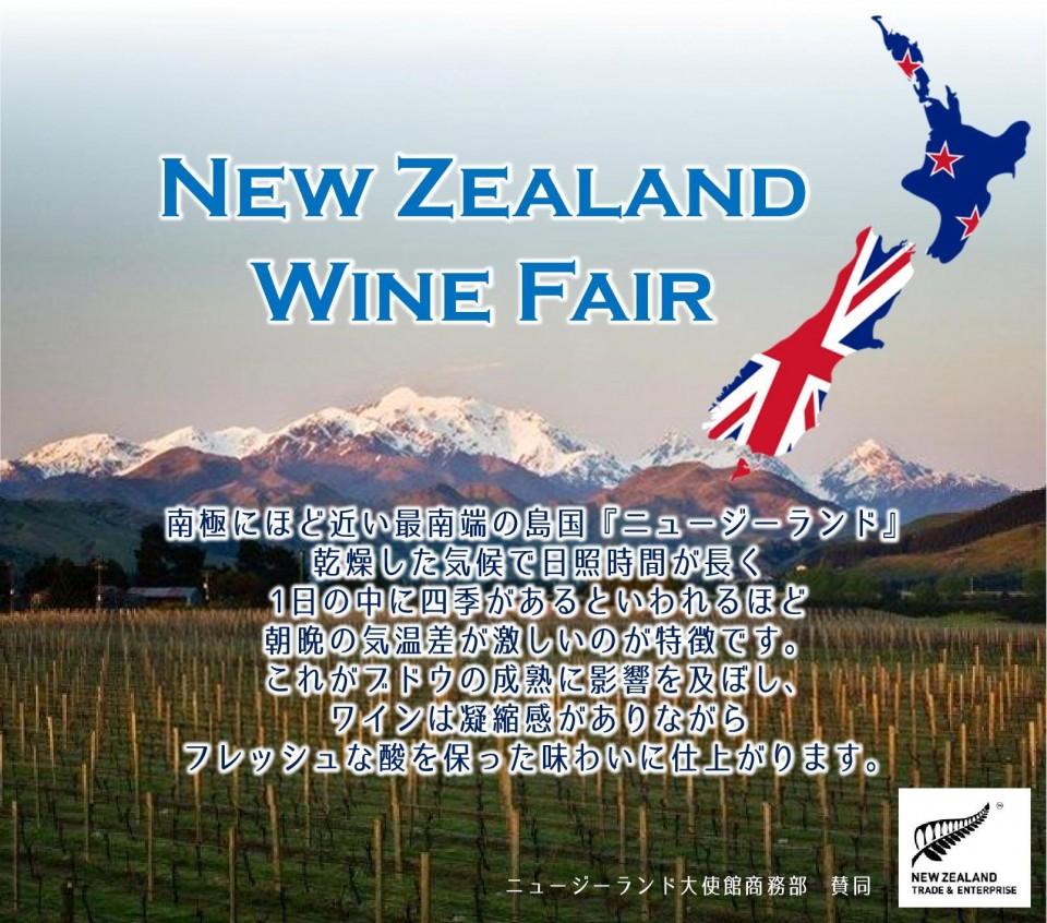 ニュージーランドワインフェア_ACORN新宿様_HP告知用